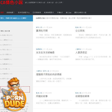 CA情色小說 (Canovel)